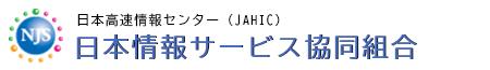 日本情報サービス協同組合